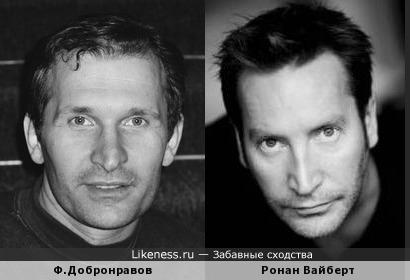 Фёдор и Ронан