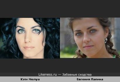 Кэти Мелуа похожа на Евгению Лапину