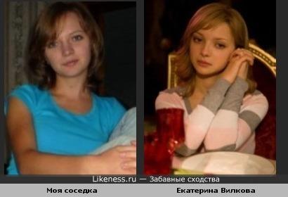 Моя соседка похожа на Екатерину Вилкову