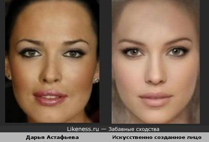 Искусственно созданное лицо идеальной красавицы напоминает Дарью Астафьеву
