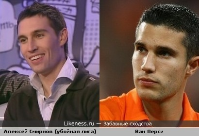 Алексей Смирнов (убойная лига) и Ван Перси