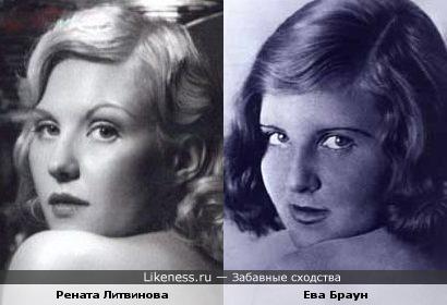 Рената Литвинова похожа на Еву Браун
