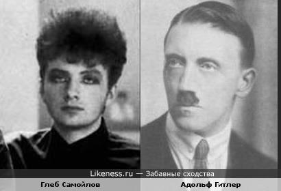 Глеб Самойлов похож на Адольфа Гитлера