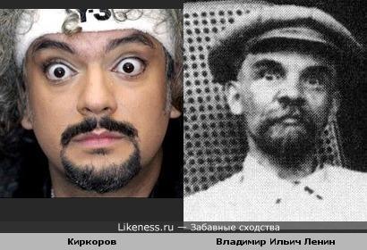 Киркоров похож на Ленина