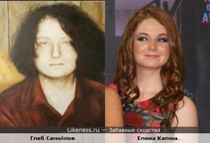 Глеб Самойлов и Лена Катина похожи
