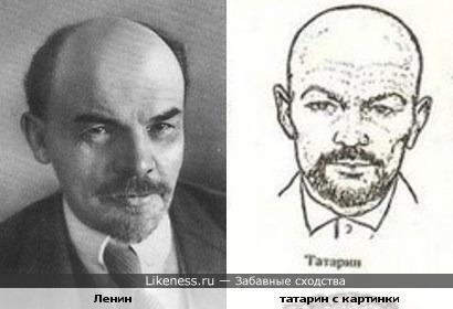 Ленин похож на татарина