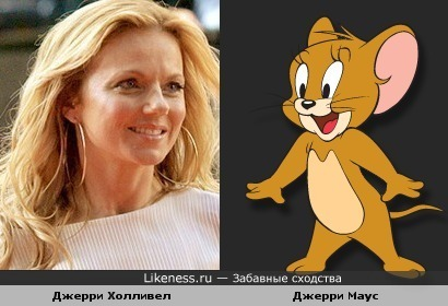 Джерри Холливел похожа на мышонка Джерри
