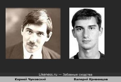Футболист Валерий Кривенцов похож на Корнея Чуковского