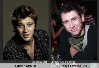 Гаррет Хедлунд похож на Тимура Батрутдинова