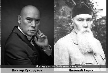 Виктор Сухоруков похож на Николая Рериха