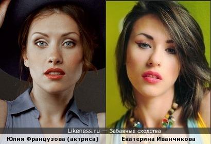 Юлия Французова похожа на Екатерину Иванчикову