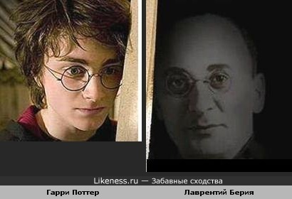 Гарри Поттер похож на Лаврентия Берию