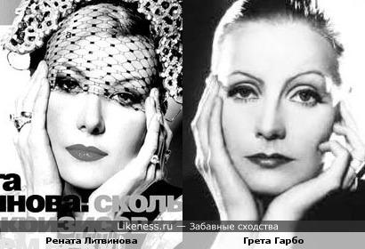 Рената Литвинова и Грета Гарбо