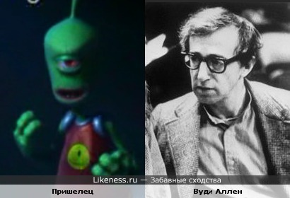 Вуди Аллен похож на пришельца