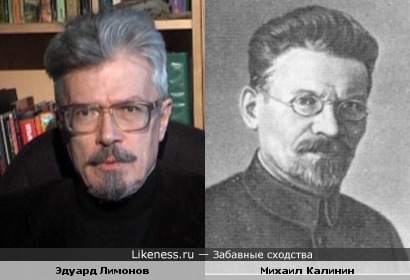 Эдуард Лимонов похож на Михаила Калинина