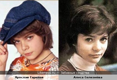 """Ярослав Гарнаев (""""Кто в доме хозяин?"""") похож на Алису Селезневу"""