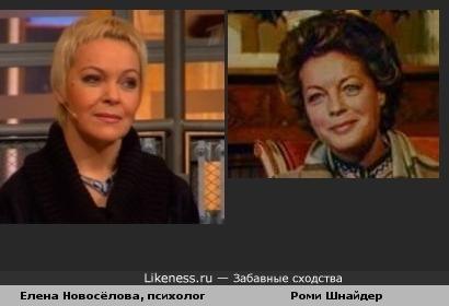 Елена Новосёлова (участвует в различных ток-шоу) похожа на Роми Шнайдер.