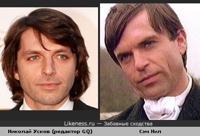 Николай Усков похож на Сэма Нила