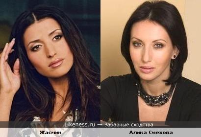 Жасмин и Алика Смехова, по моему, похожи.