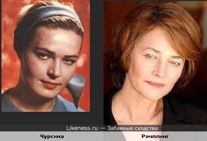 Людмила Чурсина и Шарлотта Рэмплинг похожи.