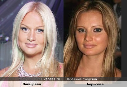 Лопырёва и Борисова, дубль три (см. коммент)