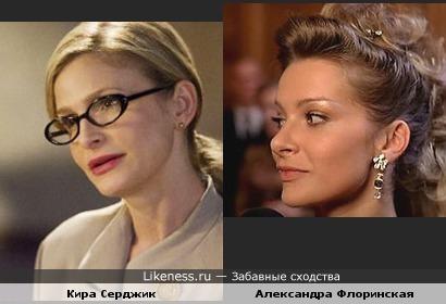 Кира Серджик и Александра Флоринская похожи.