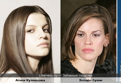 Агния Кузнецова похожа на Хилари Суонк.