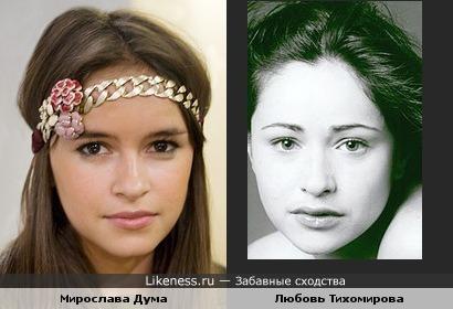 Мирослава Дума и Любовь Тихомирова.