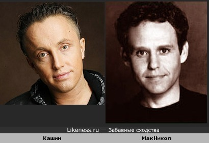Павел Кашин и Питер МакНикол.