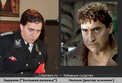 """Сергей Бурунов """"в роли"""" похож на Альфреда Молина."""