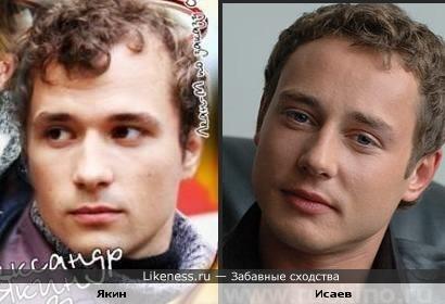 Александр Якин и Дмитрий Исаев.