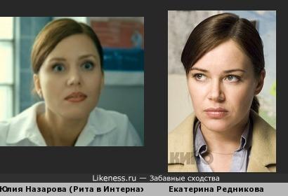 Юлия Назарова напоминает Екатерину Редникову