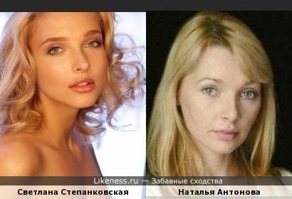 Светлана Степанковская похожа на Наталью Антонову