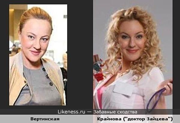 Яна Крайнова похожа на Александру Вертинскую