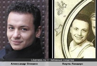 Пауль Ландерс похож на Александра Олешко