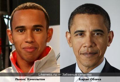 Льюис Хэмильтон похож на Барака Обаму