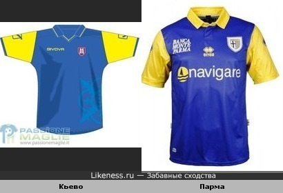 "Форма клуба ""Кьево"" похожа на форму клуба ""Парма"""