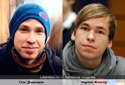 Стас Давыдов и Мартин Фингер
