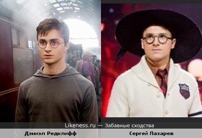 Сергей Лзарев похож на Дэниэла Редклиффа