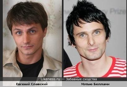 Евгений Славский похож на Мэтью Беллами