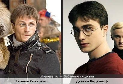 Евгений Славский похож на Дэниела Редклиффа!