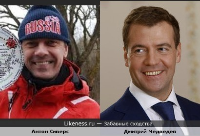Антон Сиверс похож на Дмитрия Медведева!!!