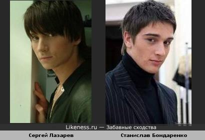 Станислав Бондаренко похож на Сергея Лазарева