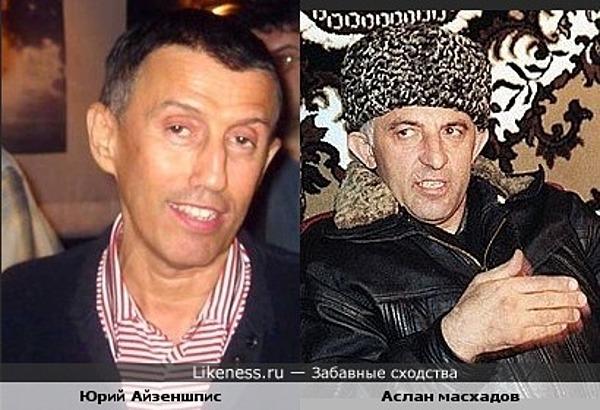 Юрий Айзеншпис похож на Аслана Масхадова