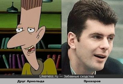 Друг Арнольда похож на Прохорова