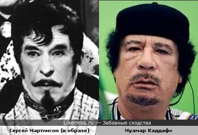 Сергей Мартинсон (в образе) чем-то напомнил Муамара Каддафи