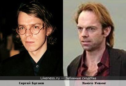 Сергей Бугаев чем-то похож на Хьюго Уивинга