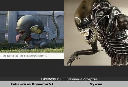 Собачка из Планеты 51 похожа на чужого