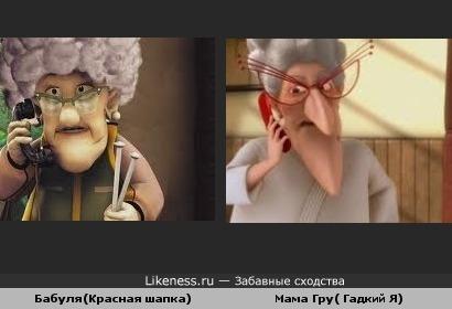 Как похожи две бабули из мультиков