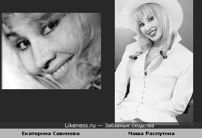 Актриса Савинова плхожа на Машу Распутину